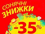 АКЦІЯ!!! ЗНИЖКИ ВІД 5% ДО 35%!!!