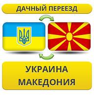 Дачный Переезд из Украины в Македонию!