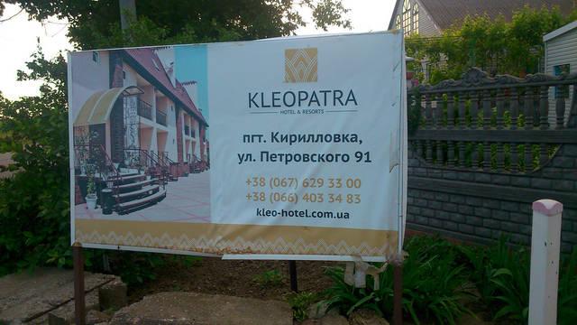 Отель Клеопатра 6