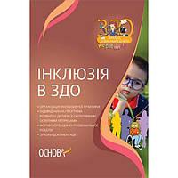 Методическое пособие: Инклюзия в учреждениях дошкольного образования