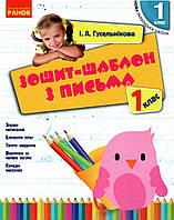 НУШ. Тетрадь-шаблон по письму 1 класс