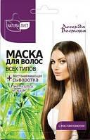 Маска для волос Экстраблеск и объем с сывороткой Легенда Востока Натуралист 35 мл