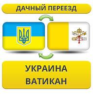 Дачный Переезд из Украины в Ватикан!
