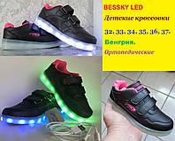 Детские кроссовки ортопедические светящиеся с LED подсветкой/ Производство Венгрия.