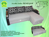 Угловой диван ВЕНЕЦИЯ от производителя, фото 1