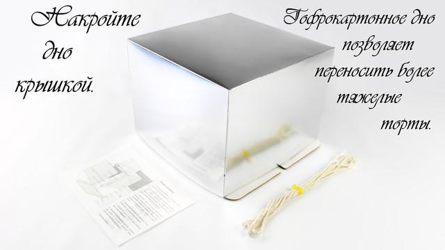 4. Загните по линиям края гофрокатоного дна.   5. Поставьте Ваш торт на дно и накройте крышкой продев сгибы внутрь. Перевяжите коробку веревкой (идет в комплекте) и Ваша коробка для торта готова для транспортировки.