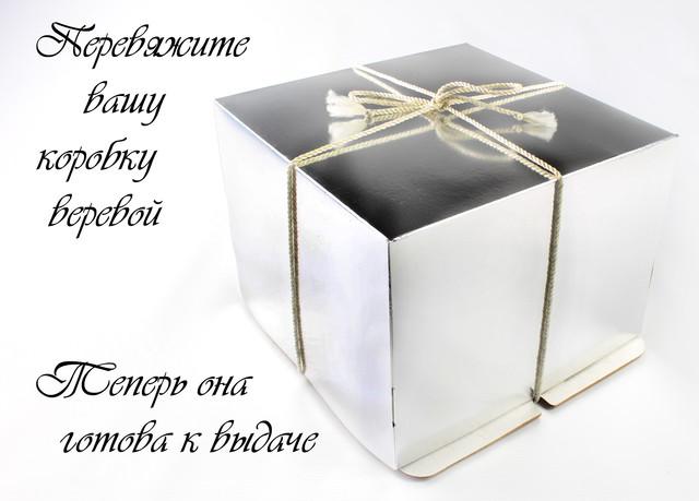 Перевяжите коробку веревкой (идет в комплекте) и Ваша коробка для торта готова для транспортировки.