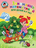 Занимаюсь математикой: для детей 6-7 лет. Ч. 1. Сорокина Т.В.