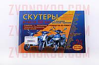 Инструкция   скутеры китайские  50cc   (№24)   (223стр)   SEA