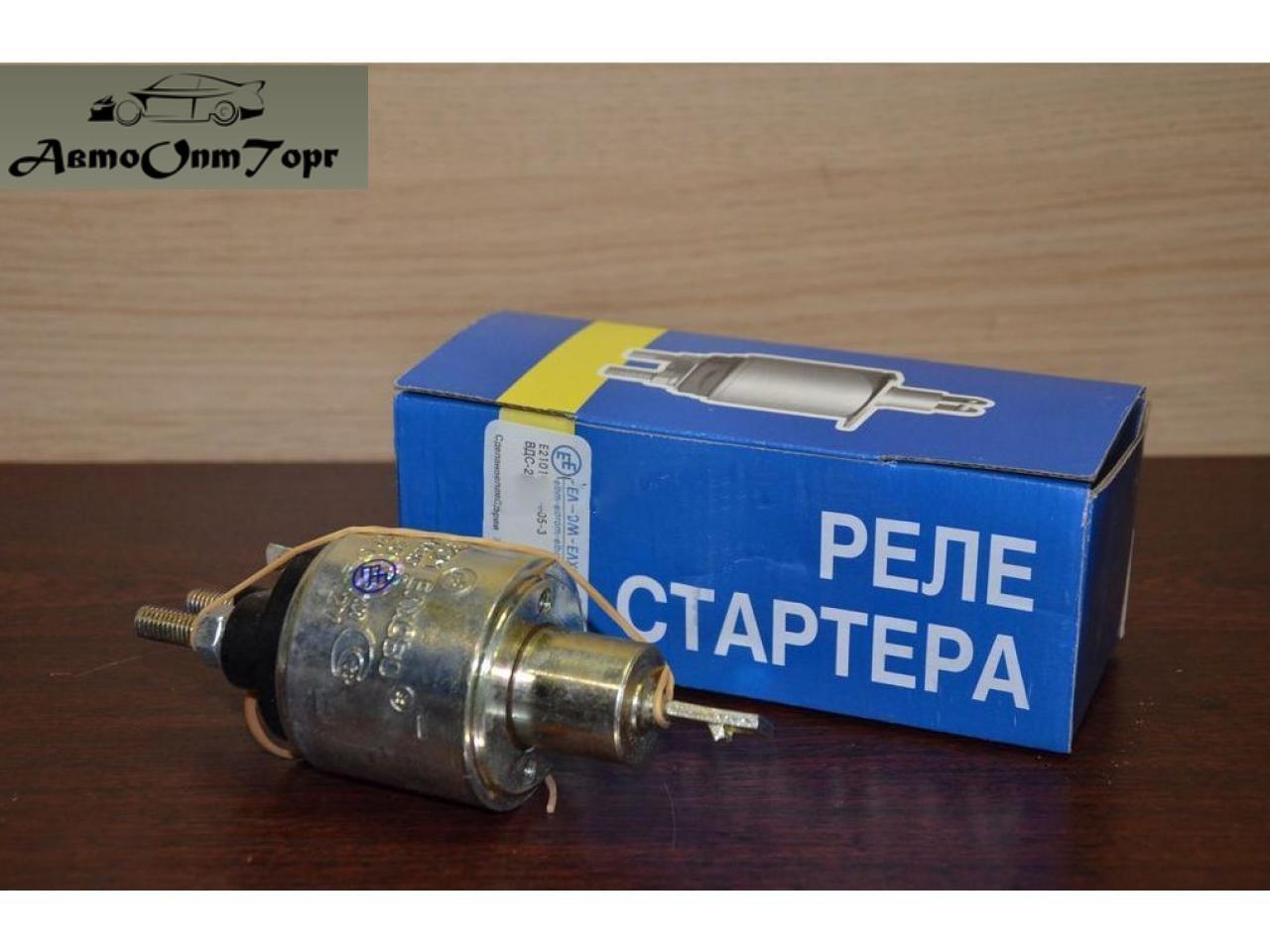 Втягивающее реле стартера ВАЗ 2101-2110 стартер, ВДС-2, Болгария, ВДС-2