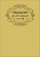 """Папка с тиснением """"Свідоцтво про реєстрацію шлюбу"""" золото"""