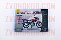 Инструкция   скутеры китайские  125/250cc   (№34)   (288стр)   SEA