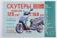 Инструкция   скутеры китайские  125/150cc   (№15)   (120стр)   SEA
