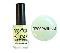 """Лак """"Светлячок"""" фосфорный"""