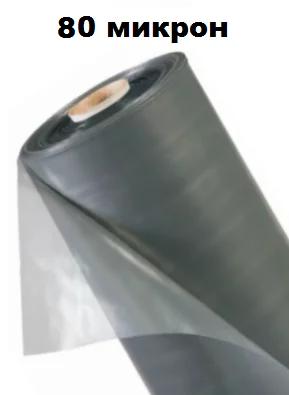 Пленка полиэтиленовая (строительная)  80 микрон серая прозрачная