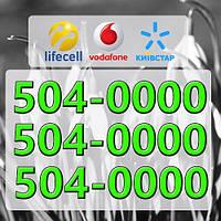 Золотое Трио Номеров 504-0000 Kyivstar Lifecell Vodafone