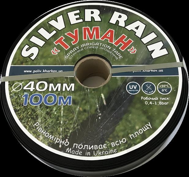 """Спрей-лента """"Туман"""" Silver Rain 40мм бухта 100м"""