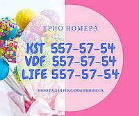 Три Одинаковых Номера 557-57-54 Трио Красивых Мобильных Номеров Kyivstar Lifecell Vodafone