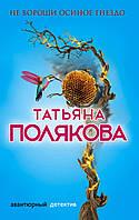 Не вороши осиное гнездо Полякова Т.В. (ITD000000000872615)