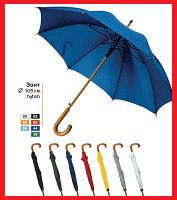 Зонт-трость, зонты трость, зонты оптом (мин от 20 шт)