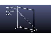 Вешалка-Стойка для одежды L1.0 (круглая труба) цвет - чёрный, серый металлик