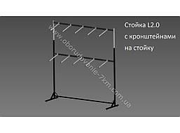 Вешалка-Стойка L2.0 (под кронштейн),длина 2м,высота верхней перекладины регулируется от 1,70м до 2,20м.