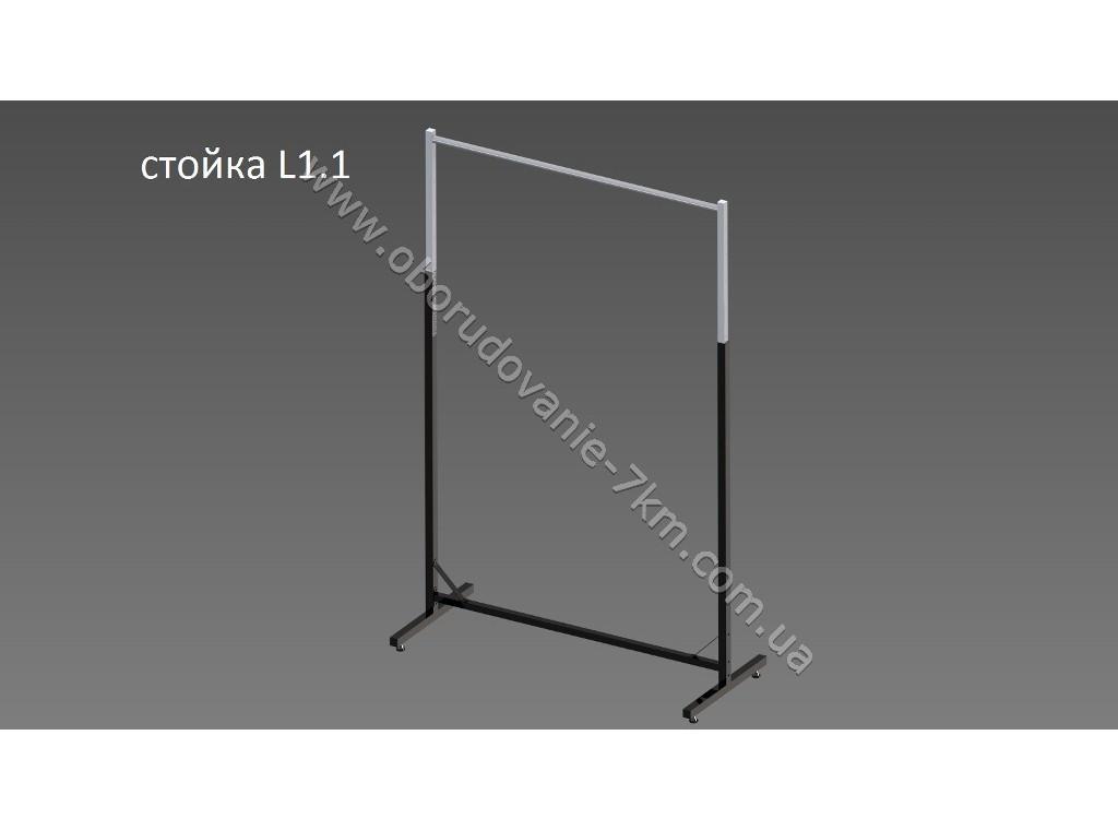 Вешалка-Стойка для одежды L1.1.Длина-1,10м,высота регулируется от 1,20м до 1,70м.