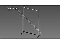Вешалка-Стойка для одежды L1.1.Длина-1,10м,высота регулируется от 1,20м до 1,70м.,цвет чёрный, серый металик.