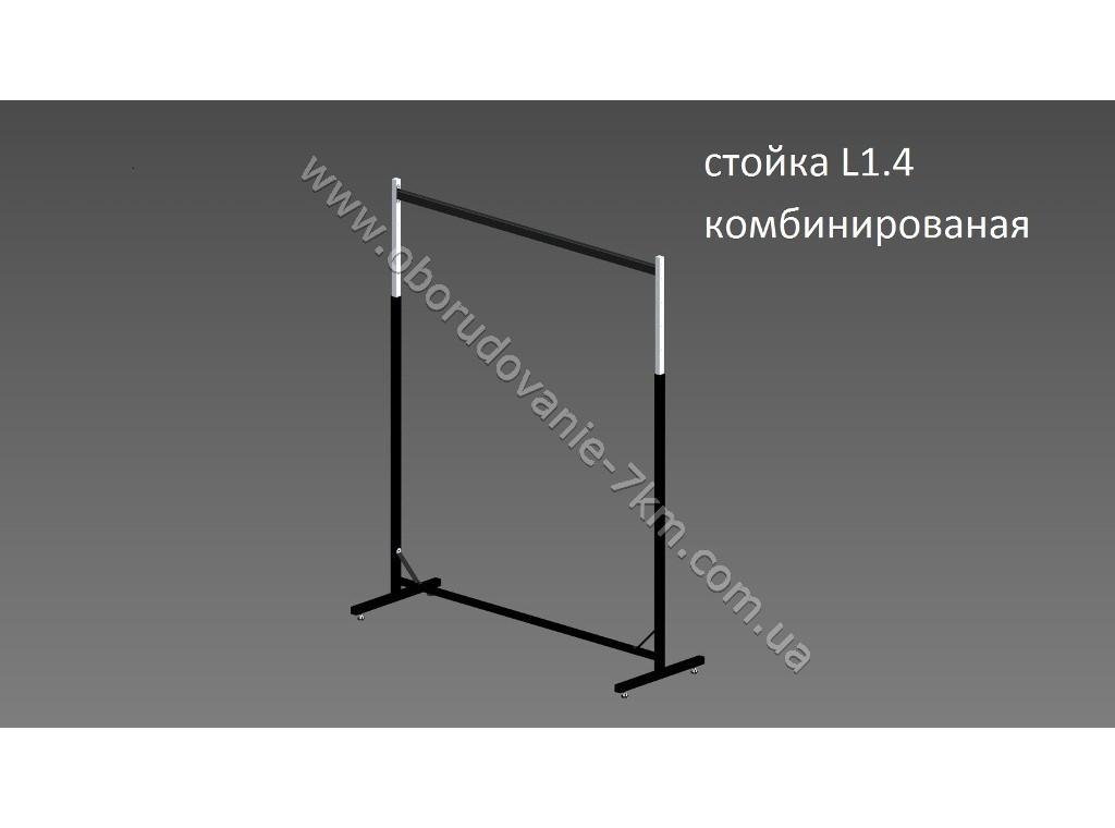 Вешалка-Стойка L1.4 (комбинированная)