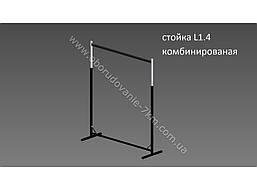 Вешалка-Стойка L1.4 (комбинированная).Длина 1,40м,высота регулируется от 1,20м до 1,70м,цвет чёрный,металик.