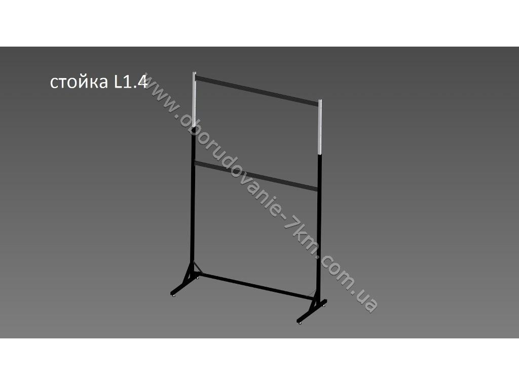 Вешалка-Стойка L1.4м.(под флейту,кронштейн).Высота верхней перекладины регулируется от 1,70м др 2,20м.