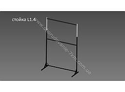 Вешалка-Стойка L1.4м.(под флейту,кронштейн).Высота верхней перекладины регулируется от 1,70м до 2,20м.