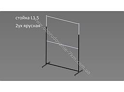 Вешалка Стойка для одежды двухъярусная L1.5м,высота регулируется от 1,70м до 2,20м, цвет чёрный, серый металик