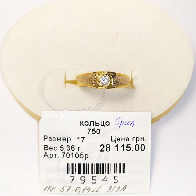 Золотое  кольцо с бриллиантом лимонное золото 750 проба