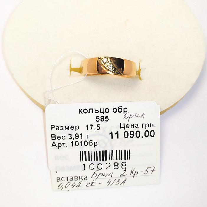 Золотое  кольцо с бриллиантом обручальное