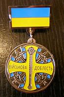 """Медаль """"ВІЙСЬКОВА ДОБЛЕСТЬ""""  1"""