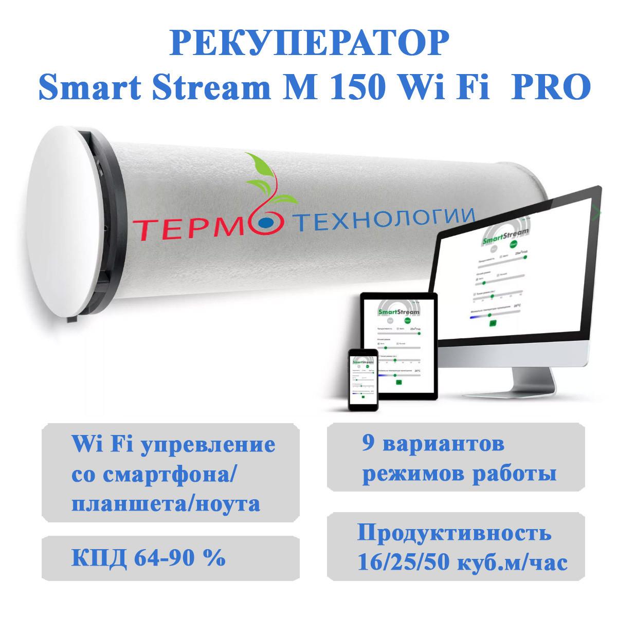 Рекуператор Smart Stream M150 WiFi PRO для помещения 25 м.кв.
