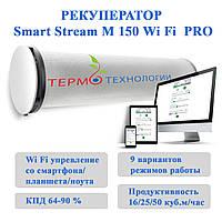 Рекуператор Smart Stream M150 WiFi PRO для помещения 25 м.кв., фото 1
