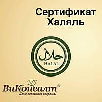 Сертификат Халяль