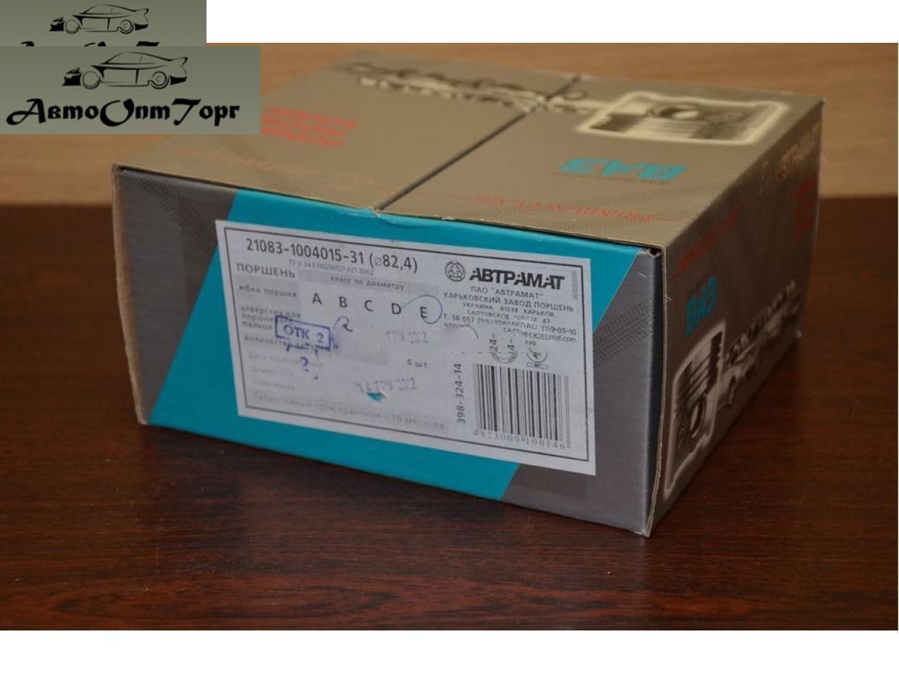 Поршни ВАЗ 21083 82.4 группа E, F2130002077, Автрамат, F2130002077; (комплект)