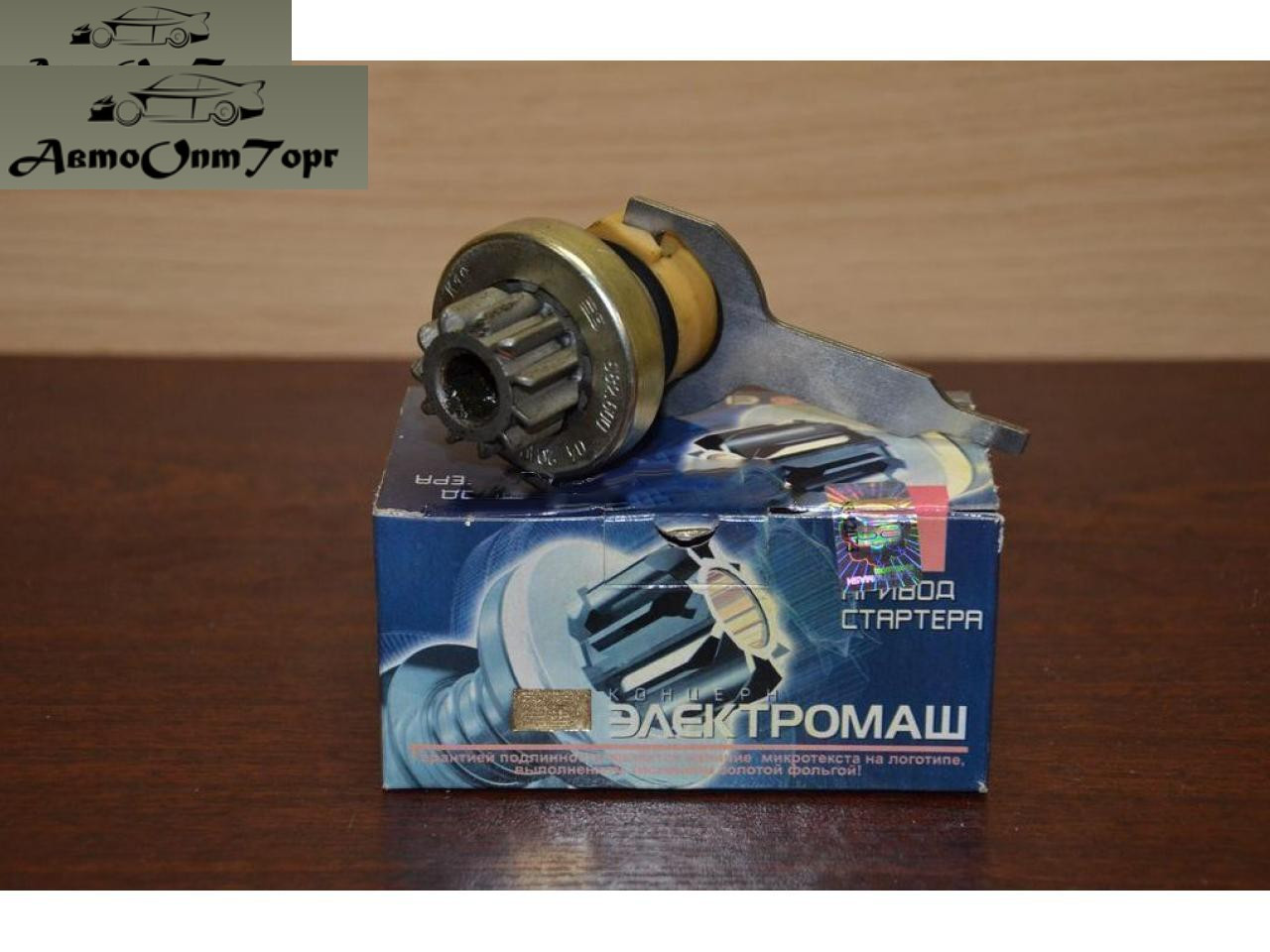 Привод стартера ВАЗ 2108, 2109, 21099, (бендикс) херсонский стартер постоянных магнитах, 582.600, Электромаш,