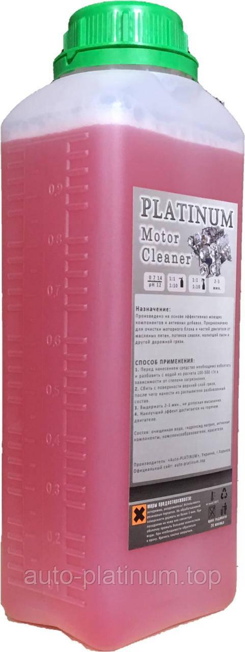 Очиститель мотора Platinum Motor Cleaner 1 л
