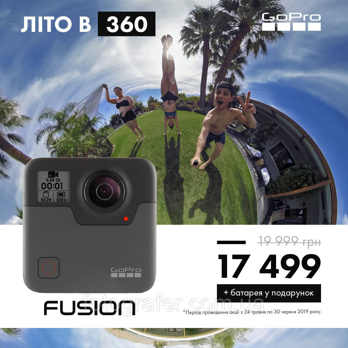 Лето в 360 с камерой GoPro Fusion