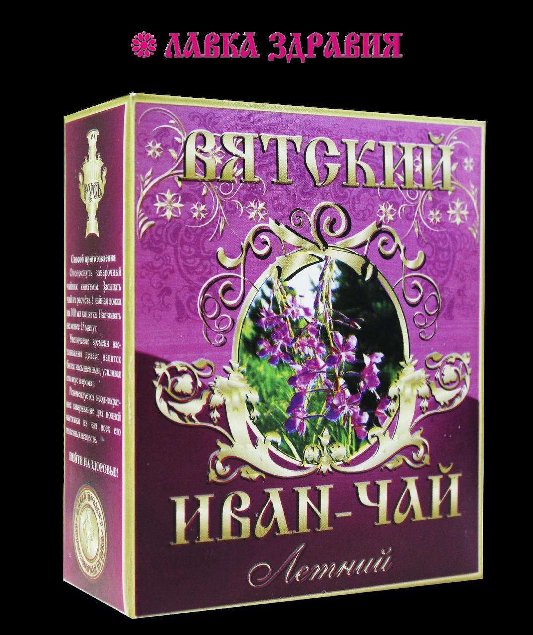 Иван-чай ферментированный Вятский летний, 100 г