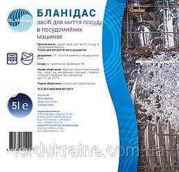 Миючий засіб для посудомийних машин Blanidas CW - Nova (5 літрів)