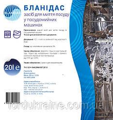 Миючий засіб для посудомийних машин Blanidas CW - Nova (20 л)