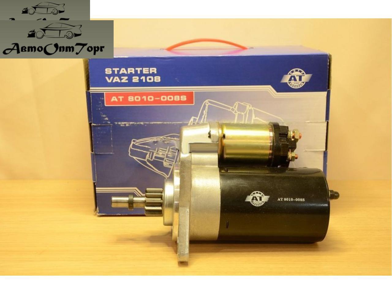 Стартер ВАЗ 2108, 2109, 21099, AT 8010-008-S;
