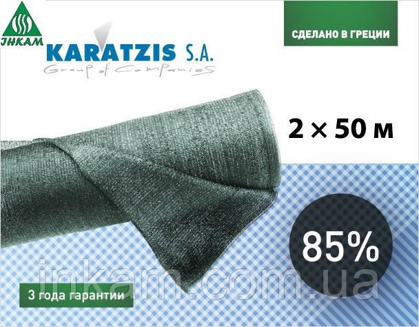 Сітка затінюють 85% KARATZIS (Греція) 2х50м