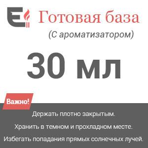 """Жидкость для электронных сигарет с ароматизатором """"e-cigaretes""""(30мл.)"""