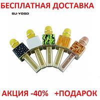 Беспроводная портативная колонка + караоке микрофон 2 в 1 SU-YOSD YS-10A